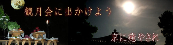 tsuki_banner