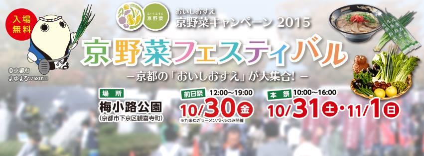 京野菜フェスティバル2015