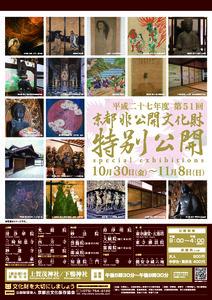 第51回 京都非公開文化財特別公開