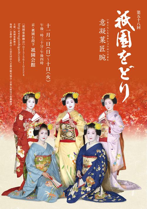 五花街秋の踊り2015