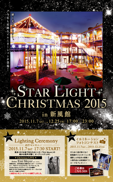 20151108_star-light