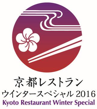 京都レストランウインタースペシャル2016
