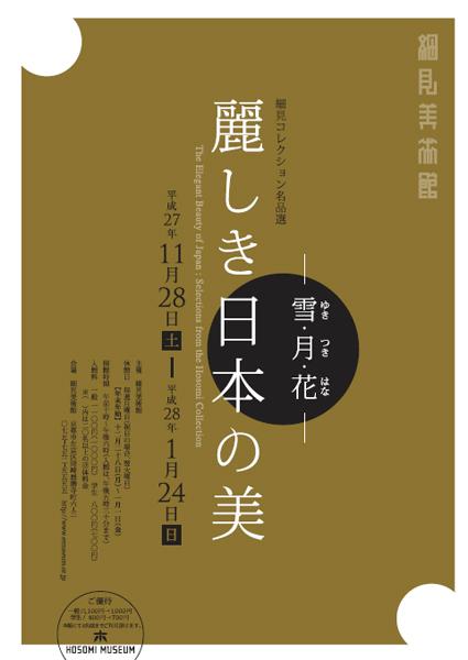 hosomi-furuwashiki-setsugekka