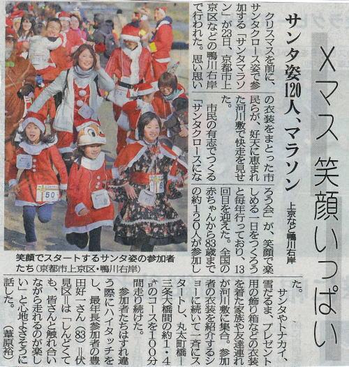 (京都新聞 2014.12.24)