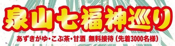 7huku-top2015-001