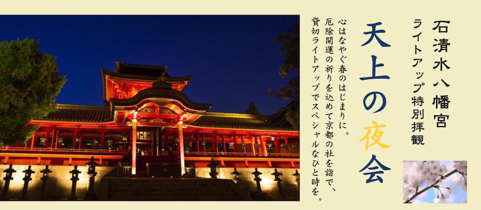 石清水八幡宮ライトアップ「天上の夜会」