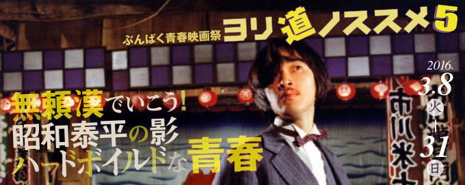 ぶんぱく青春映画祭 − ヨリ道ノススメ5★ハードボイルド映画特集