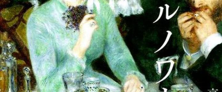 ピエール=オーギュスト・ルノワール 《昼食後》 1879年 油彩・カンヴァス、100.5×81.3cm シュテーデル美術館、フランクフルト Photo:©Städel Museum‐U.Edelmann‐ARTOTHEK