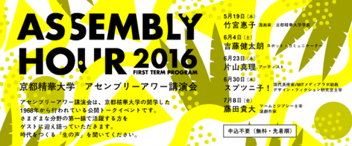 assembly_top_main_2016ss
