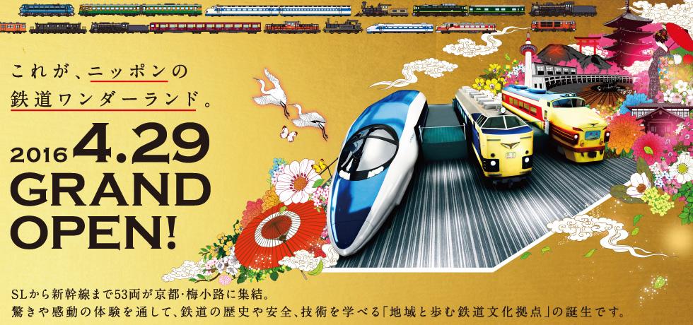GW☆運転手は君だぁ 車掌は僕さ☆「京都鉄道博物館」