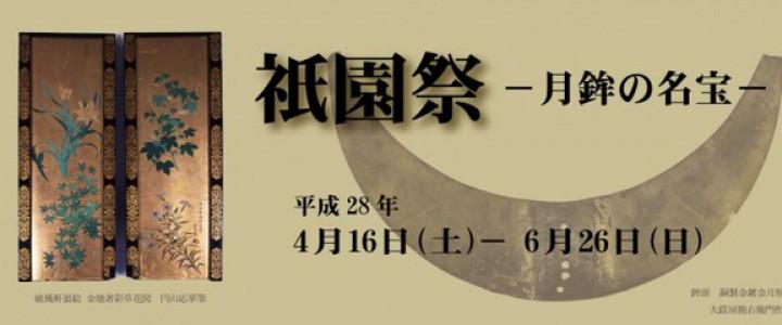 tsukihoko_banner 680x272