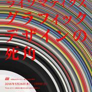 Design: Hiroyasu Kimura/Kaori Fujii/Yusuke Tomoto