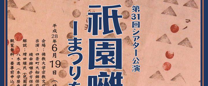 """""""協演""""祇園囃子_おもて2"""