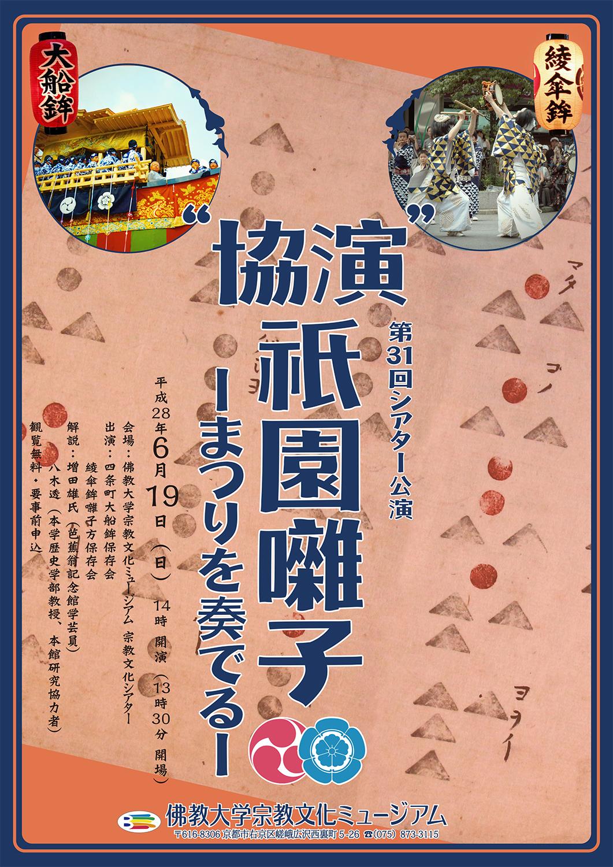 """協演""""祇園囃子―まつりを奏でる― /佛教大学宗教文化ミュージアム"""