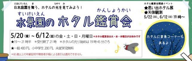 水景園ホタルの夕べ2018/京都府立けいはんな記念公園