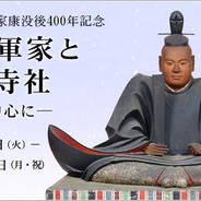 mv_tokugawa