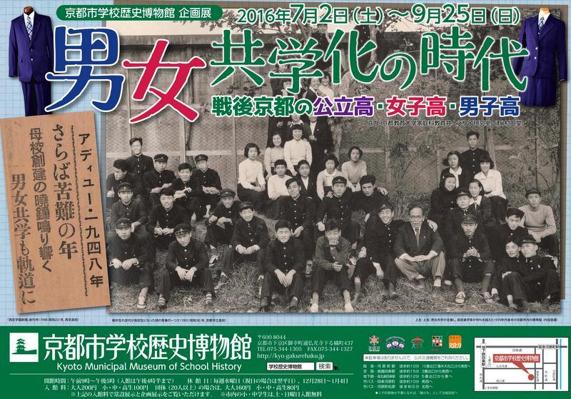 男女共学化の時代 ―戦後京都の公立高・女子高・男子高―