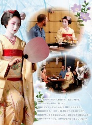 舞妓とビアガーデンの夕べ2017 / 祇をん 新門荘