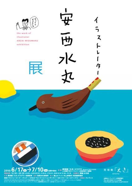 mizumaru_A4_0419_ol