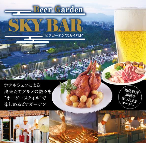 skybar574_2