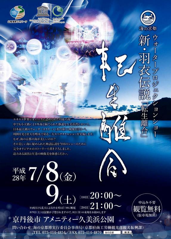 海の京都ウォータープロジェクションショー