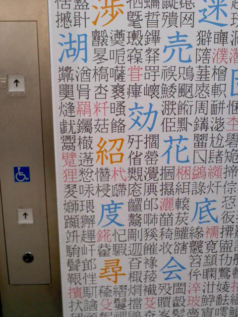 漢字ミュージアムに行ってきた(前編)