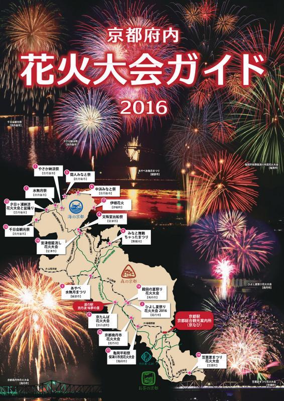 京都府内花火大会ガイド2016