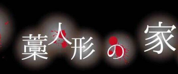 【立命館大学】地域商店街活性化プロジェクト:お化け屋敷「白藁人形の家」開催_img_7