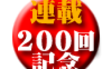 rensai200