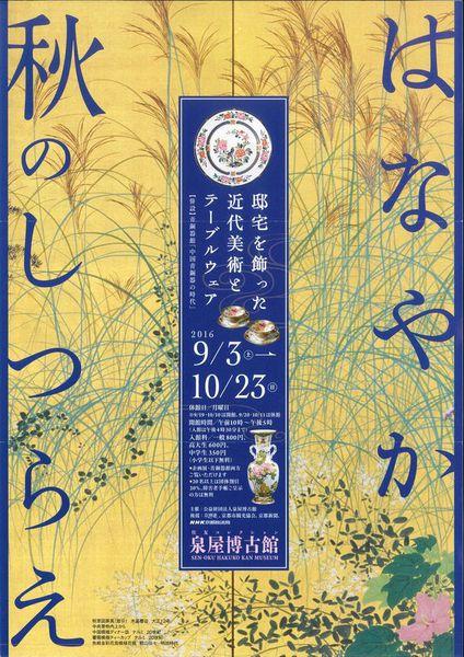 senoku2016.9-hanayaka-shitsurae
