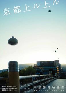京都国際映画祭★京都上ル上ル︎