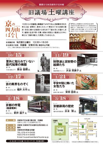 旧議場土曜講座-京の四方山ばなし
