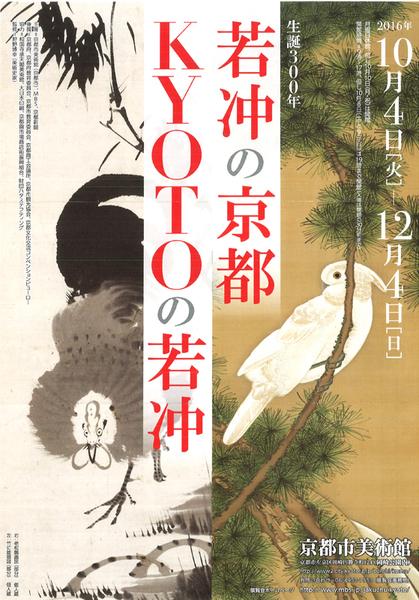 jakuchu300th-kyoto