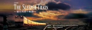 main-visual_sleeper-train