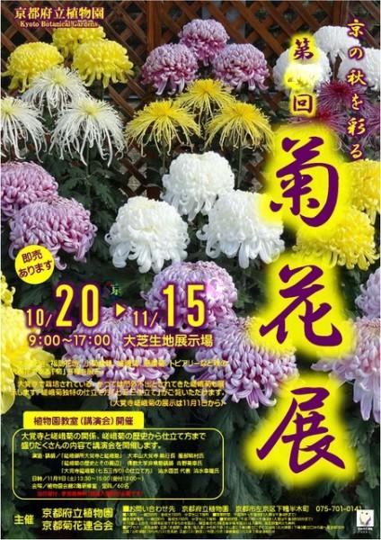 shokubutuen2013-kikkatenp-424x600