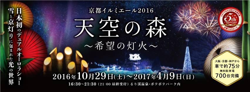 天空の森 希望の灯火/ るり渓☆京都イルミエール2016