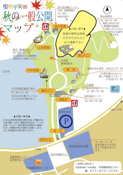 2016 秋一般公開チラシ地図