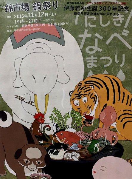 錦市場 鍋まつり 2016