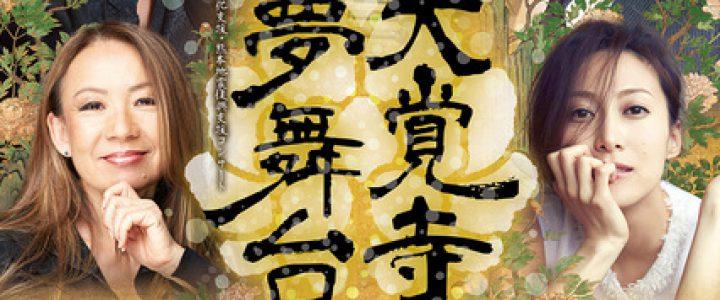 L大覚寺夢舞台A4_160804ol