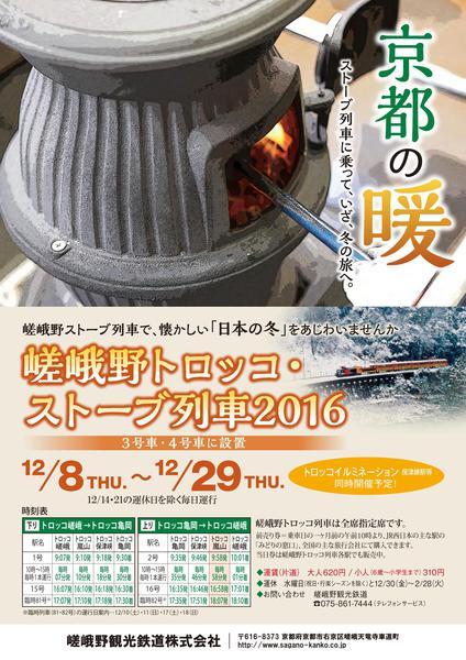 「嵯峨野トロッコ・ストーブ列車」&「保津峡エキナリエ2016」