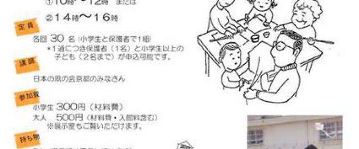 親子体験教室「六角凧づくりに挑戦!」
