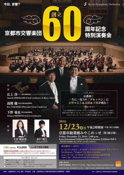 京都市交響楽団創立60周年記念特別演奏会