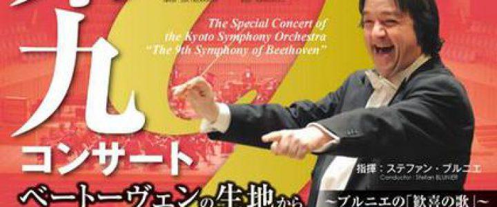 1年の締め括りは・・・特別演奏会「第九コンサート」 京都市交響楽団