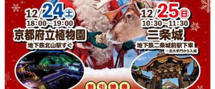 サンタクロースが京都にやってくる!