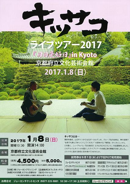 キッサコライブツアー2017「日日是好日」 in Kyoto