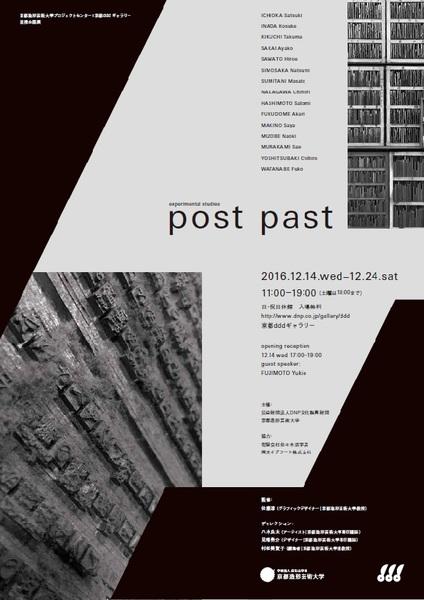 ddd-post-past
