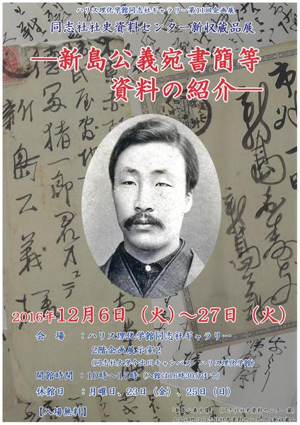 flyer_niijimakimiyoshi