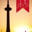 京都タワー「元旦初のぼり」2020
