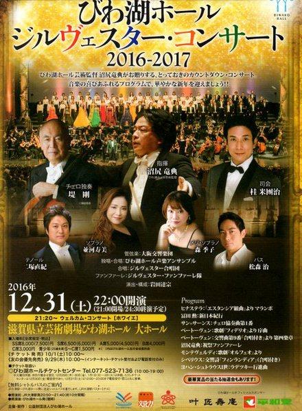 ジルヴェスター・コンサート2016-2017☆びわ湖ホール