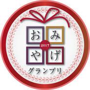 おみやげグランプリ2017グルメ賞『宇治抹茶かぷちーの』